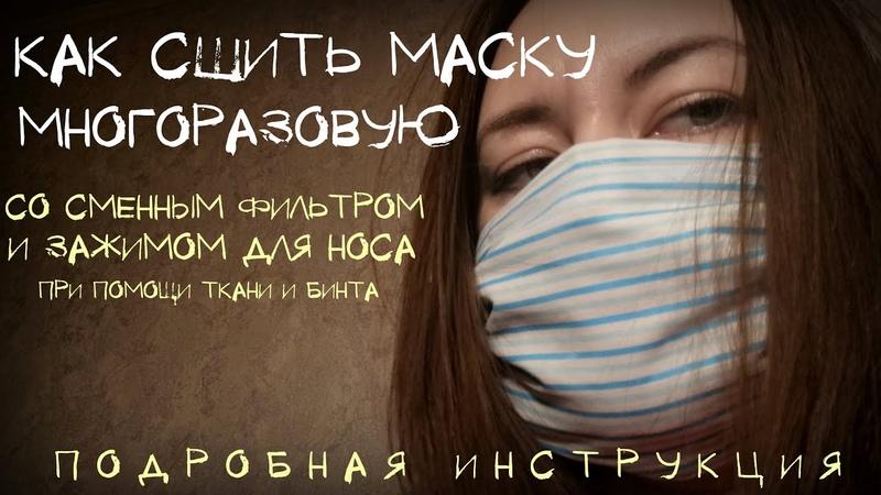 как сшить маску со сменным фильтром и зажимом для носа
