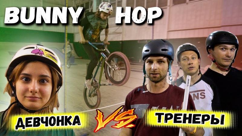 ДЕВЧОНКА vs ТРЕНЕРЫ у кого выше BUNNY HOP на BMX