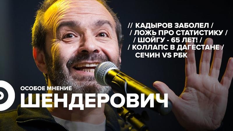 Виктор Шендерович Особое мнение 21.05.20