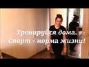 Тренируйся дома Гагина Юлия