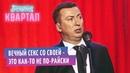Валерий Жидков Монолог о религии и депутатах Квартал 95 ЛУЧШЕЕ
