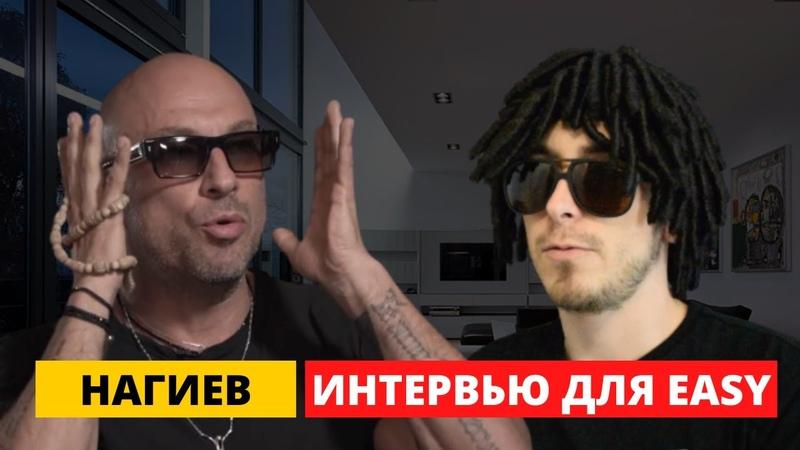 Дмитрий Нагиев про ПОРНО НАРКОТИКИ тщеславие экологию и КВН эксклюзивное интервью