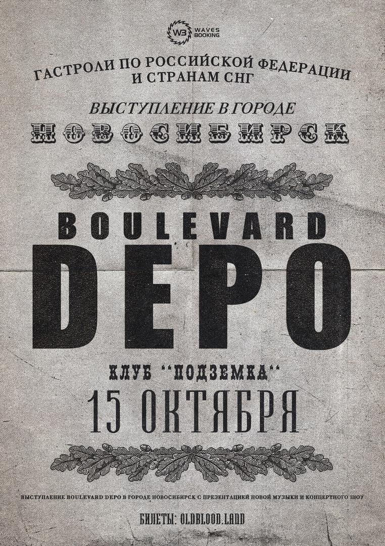 Афиша Новосибирск BOULEVARD DEPO / 15.10, НОВОСИБИРСК ПОДЗЕМКА