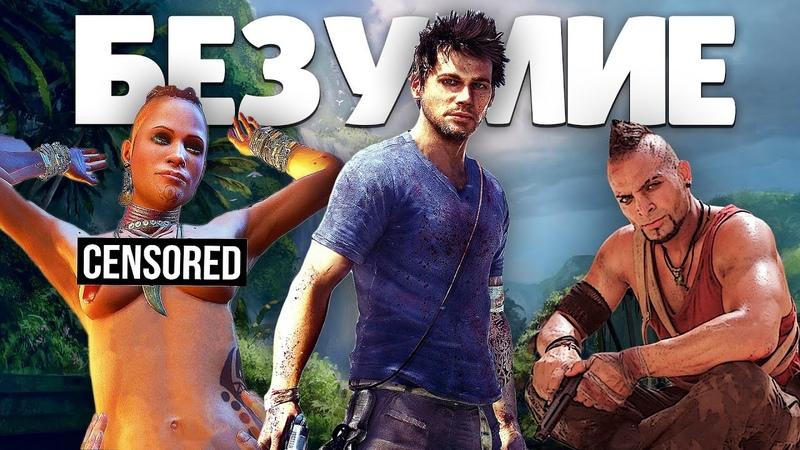 ПРОБЕЖКА по Far Cry 3 игра для натуралов Полное прохождение сюжета Far Cry 3