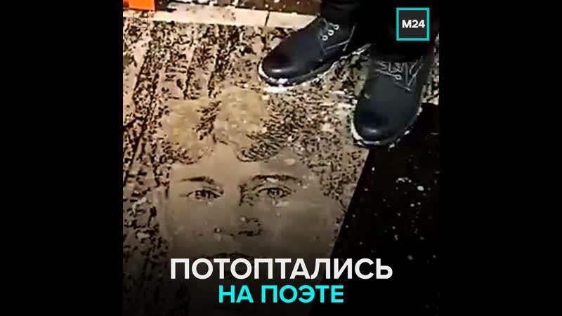 В столичном супермаркете постелили коврик с Сергеем Есениным Москва 24