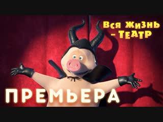 Маша и  Медведь   Серия 76 - Вся жизнь - театр