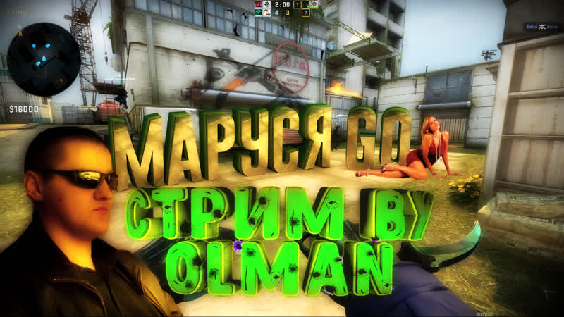 Olman и воскресный стрим в CS:Global Offensive