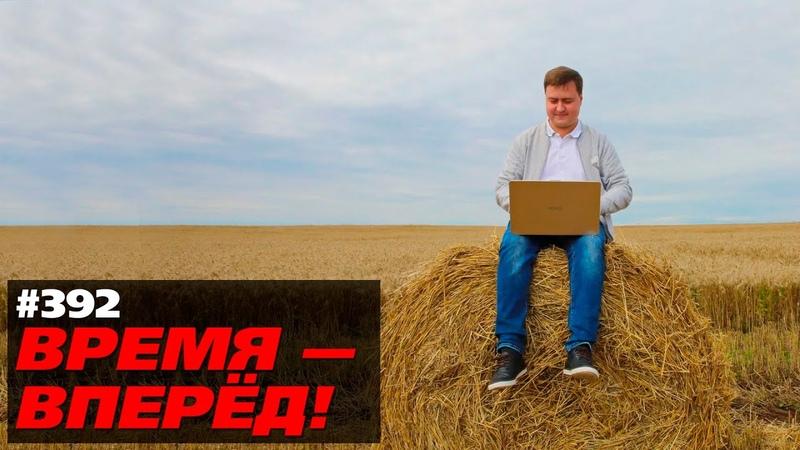 Россия на пороге бума сельской жизни Кризис меняет всё