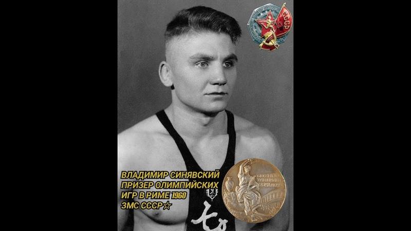 Олимпийские Игры 1960 Рим (Италия) 67kg Владимир Синявский (USSR) vs Уилсон Шелби (USA)