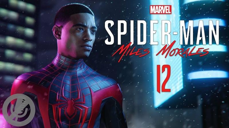 Spider Man Miles Morales Прохождение Без Комментариев На PS5 На 100% Часть 12 Гарлемский приют