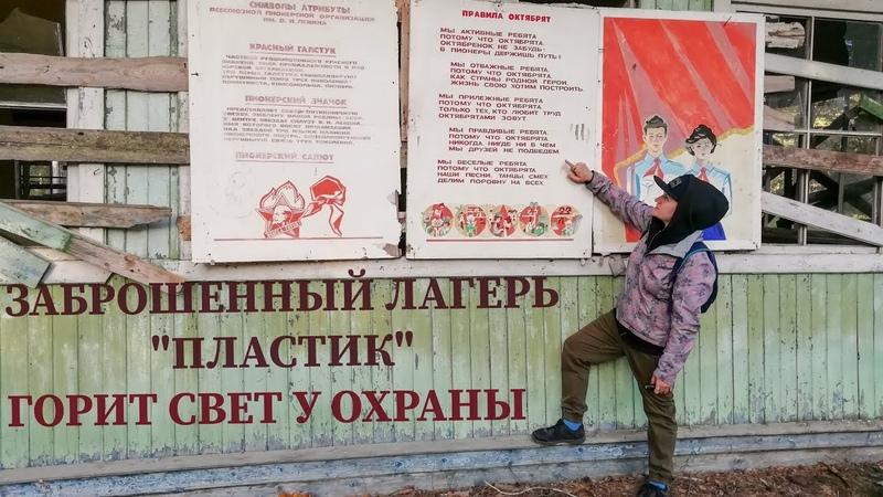 Заброшенный пионерский лагерь Пластик Назад в СССР Сталк Атмосфера постапокалипсиса