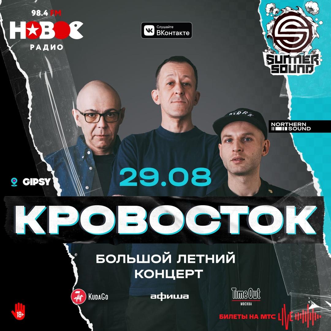 Афиша Москва Кровосток / 29.08 / Gipsy