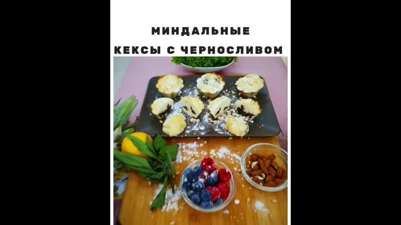 Миндальные кексы с черносливом