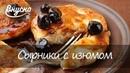 Аппетитные сырники с изюмом под соусом из свежих ягод - готовим ВКУСНО 360!