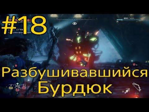 18 КОТЕЛ ПСИ Horizon Zero Dawn СВЕРХВЫСОКАЯ СЛОЖНОСТЬ PS4 Slim