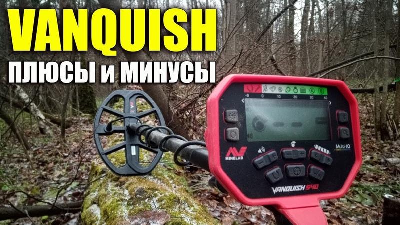 ПЛЮСЫ и МИНУСЫ металлоискателя Minelab Vanquish / Первый реальный поиск!