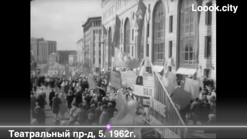 Театральный пр д 5 1962г Застава Ильича Демонстрация
