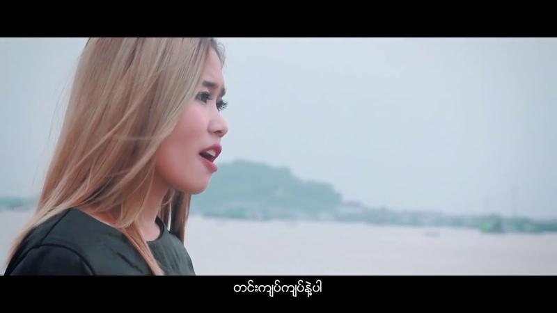 SHF 2020 | Myanmar – Cherry Thin - Khwint Hloot Pay Phoeh Taung Pan Chin