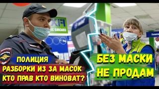 Не продали без маски / Как купить товар без маски / Штраф за маску / Масочный режим / Полиция