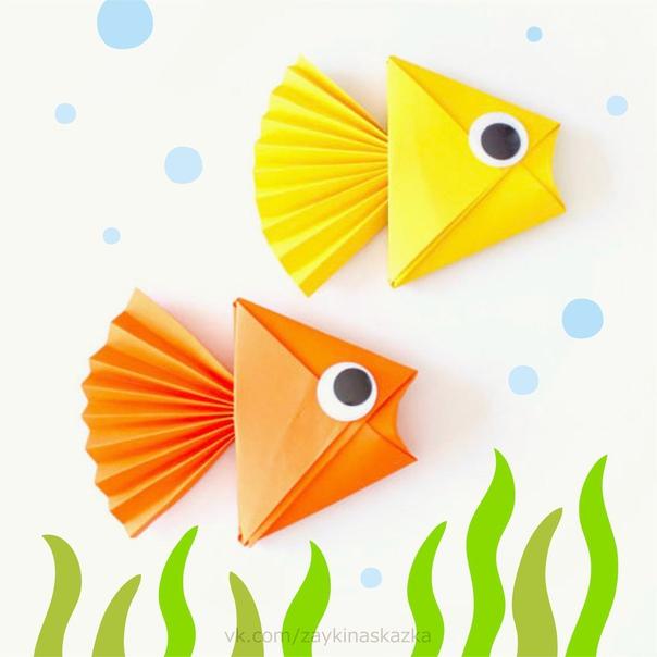 РЫБКИ-ОРИГАМИ В аквариуме рыбки,У них есть свой мирок:Там камни и улитки,И пузырьков поток.Е.