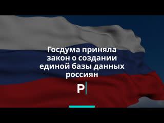 Госдума приняла закон о создании единой базы данных россиян