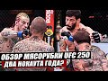 Что случилось утром на UFC 250 Коди Гарбрандт Ассунсао Аманда Нуньес Шон О'Мэлли Стерлинг