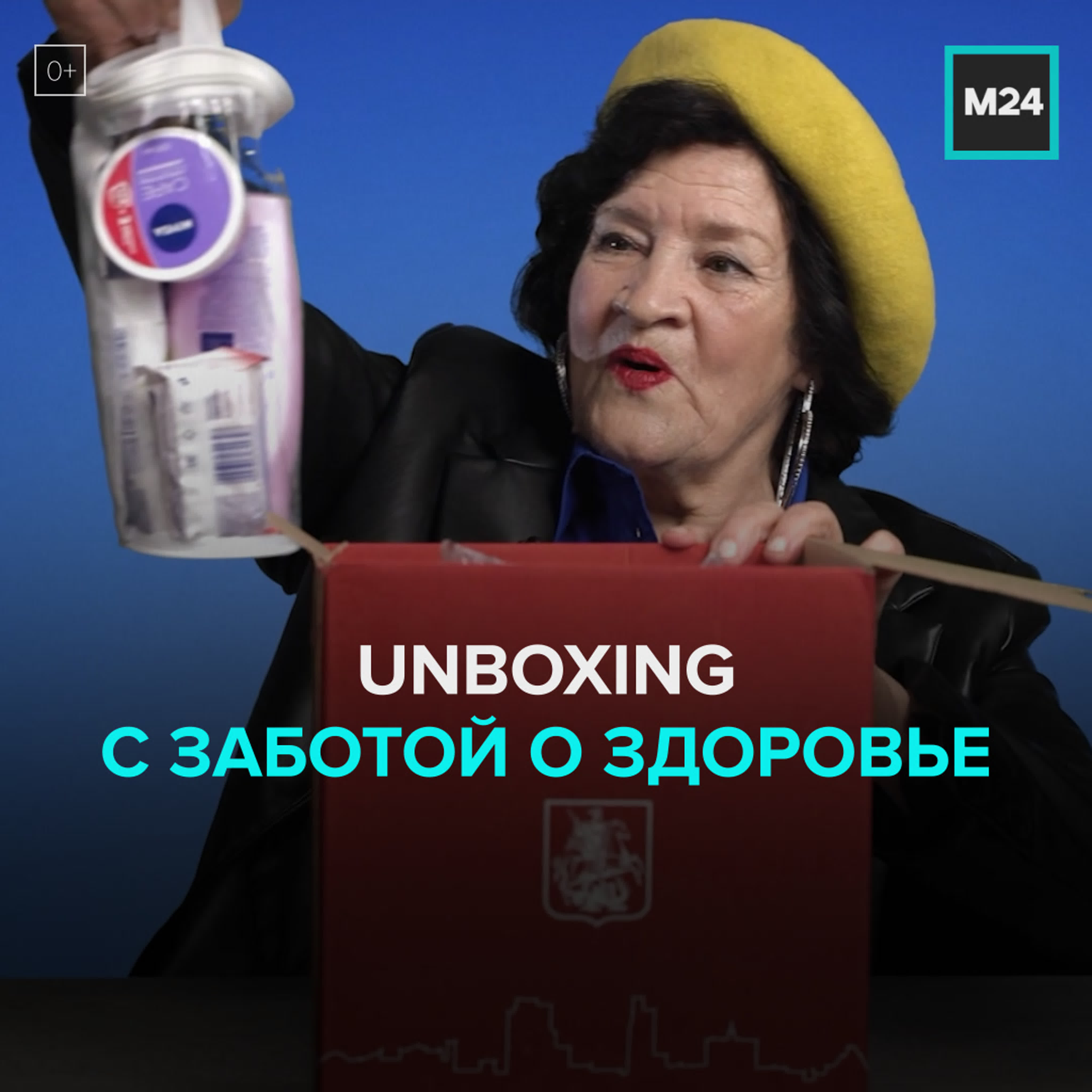 Распаковка по-московски.
