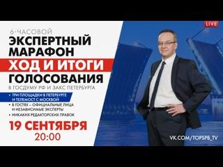 ‼ В ночь с 19 на 20 сентября телеканал «Санкт-Пете...