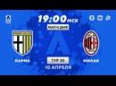 «Парма» - «Милан». Прямая трансляция матча 10.04.2021