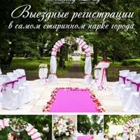 WEDDING DAY. Организация свадеб в Тамбове