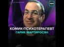 День рождения Гарика Мартиросяна — Москва 24