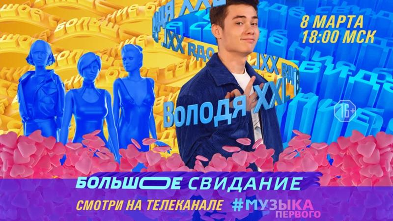 Анонс шоу Большое свидание с Володей XXL