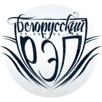 Фото Белорусския Рэпа