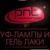 Гель-лак PNB, краска Refectocil, кушетки. ОПТ.
