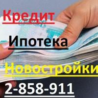 ипотека кредит новостройка