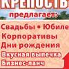 Лейсан Крепостная