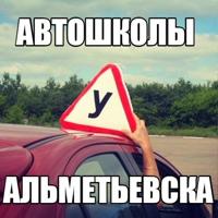 Автошколы Альметьевска