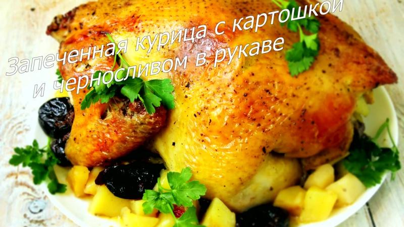 Запеченная курица с картошкой и черносливом в духовке_ Запеченная курица с картошкой