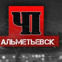 Чп Альметьевск