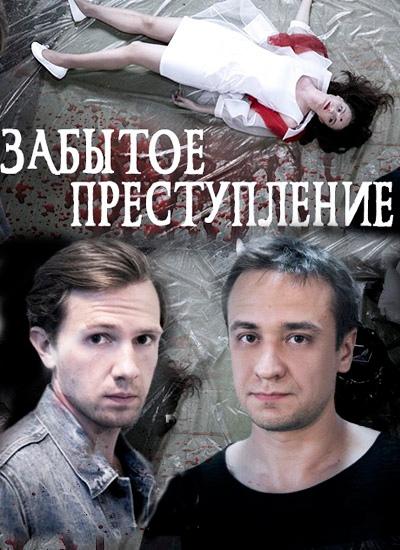 Детектив «Забытое преступление» (2018) HD