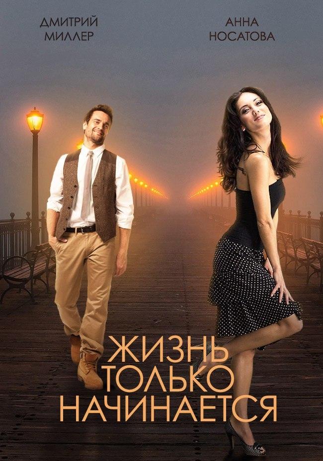 Комедийная мелодрама «Жuзнь толькo начинaется» (2015) 1-4 серия из 4 HD