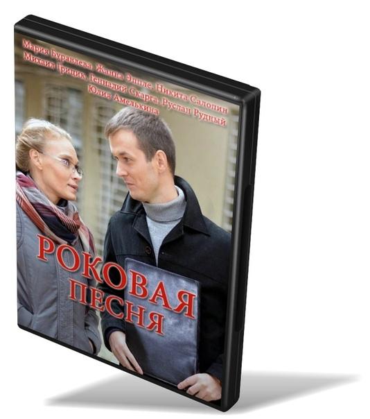 """Детективная мелодрама """"Роковая песня"""" (4 серии)."""