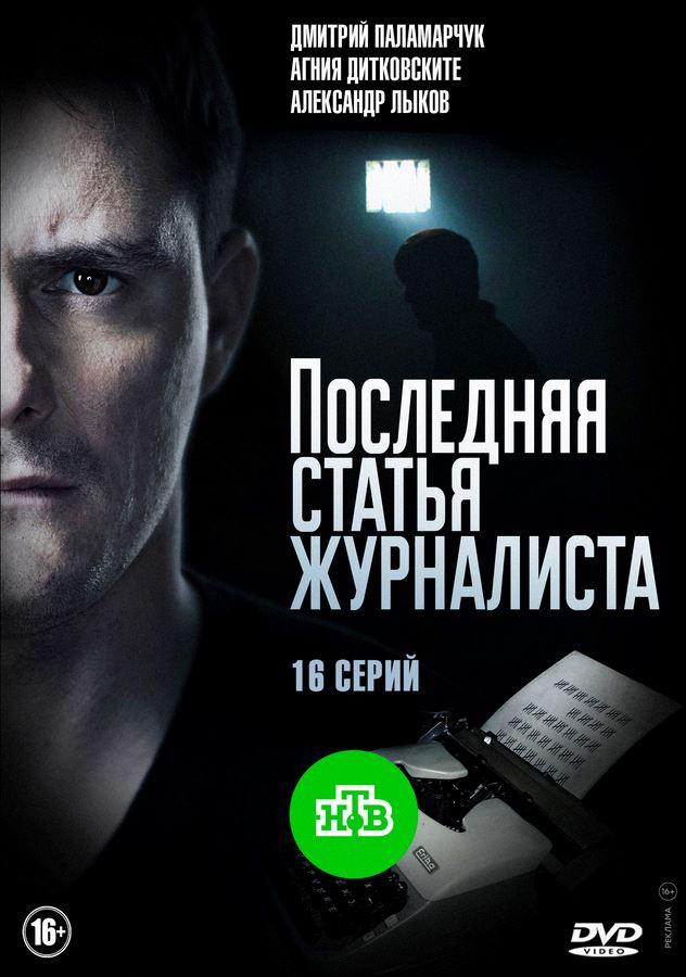 Детектив «Пocлeдняя cтaтья жypнaлucтa» (2018) 1-16 серия из 16 HD