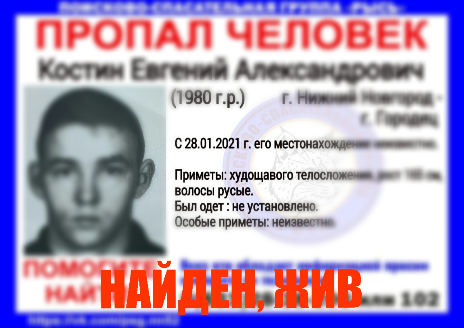 Костин Евгений Александрович, 1980 г.р., г. Городец