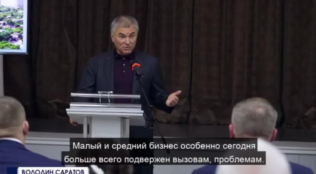 Вячеслав Володин - о необходимости поддержки на региональном уровне малого и среднего бизнеса