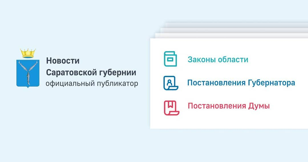 В Саратовской области режим самоизоляции для работающих пожилых людей и граждан с хроническими заболеваниями продлён до 12 апреля