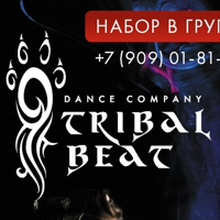 Логотип TRIBAL BEAT Dance Company ТРАЙБЛ_ДЭНС_ЕКБ