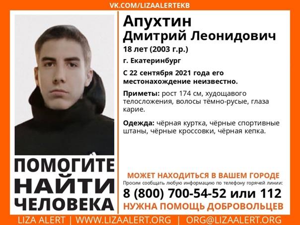 Внимание! Пропал человек18-летний Дмитрий Апухтин ...