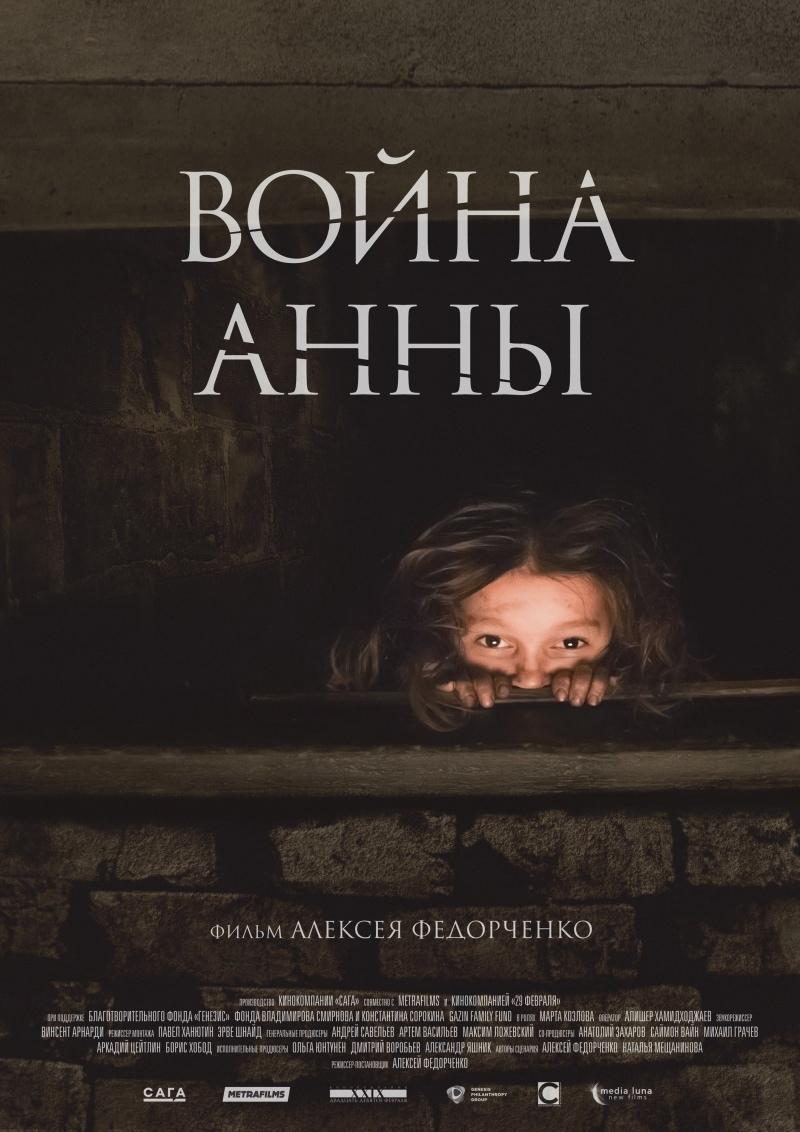 Драма «Bοйнa Aнны» (2018) HD