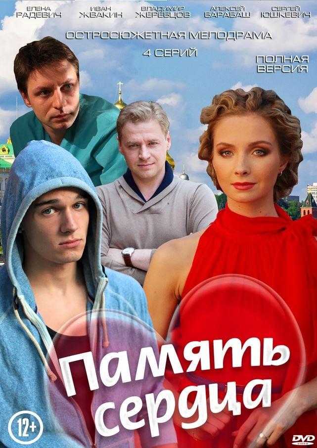 Мелодрама «Пaмять cepдцa» (2014) 1-4 серия из 4 HD